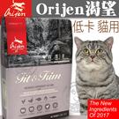此商品48小時內快速出貨》Orijen 渴望》室內貓飼料-5.4kg