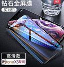 iPhoneX鋼化膜X蘋果Xr手機iPh...