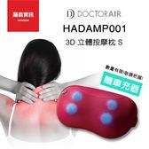 【贈車充器】DOCTOR AIR MP-001 HADAMP001 3D 立體按摩枕 指壓 紓壓 群光公司貨