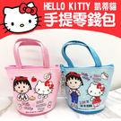 Hello Kitty 凱蒂貓 小丸子聯名款 手提包 三麗鷗 零錢包 授權正版品 小錢包 零錢包 (購潮8)