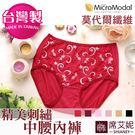 女性 MIT舒適 中腰內褲 莫代爾纖維  台灣製造 No.228-席艾妮SHIANEY