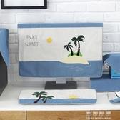 三件套布藝椰子樹電腦防塵罩臺式蓋布屏幕套裝飾顯示器鍵盤主機保護套  交換禮物