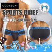 ● M號 磐石黑與藍勾邊 ● 澳洲 COCKSOX 雄風囊袋運動型三角褲 運動囊袋設計 Sports Brief CX76N Onyx