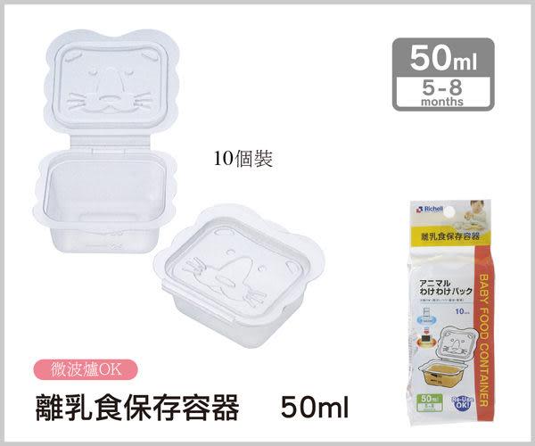 [寶媽咪親子館] 日本利其爾Richell 卡通離乳食保存容器50ml (981061)