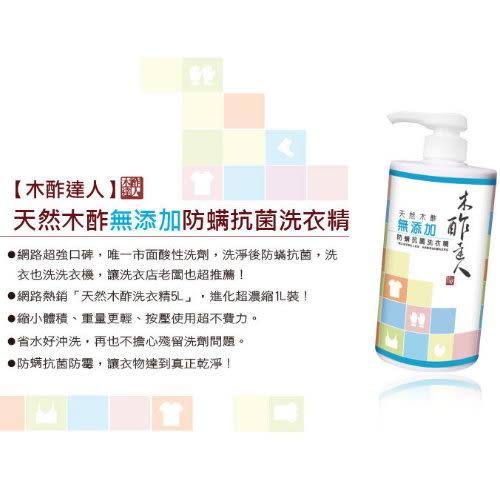 【木酢達人】木酢無添加超6倍濃縮防蹣抗菌洗衣精1000ml