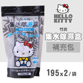 【下殺1元】Hello Kitty 集水除濕盒補充包 (竹炭) 195gX2袋入