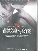 【書寶二手書T7/一般小說_B3T】龍紋身的女孩_史迪格.拉森