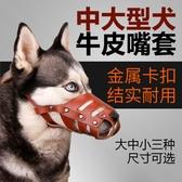 中大型犬寵物嘴套 金毛德牧口罩 哈士奇牛皮狗嘴罩大狗保護套