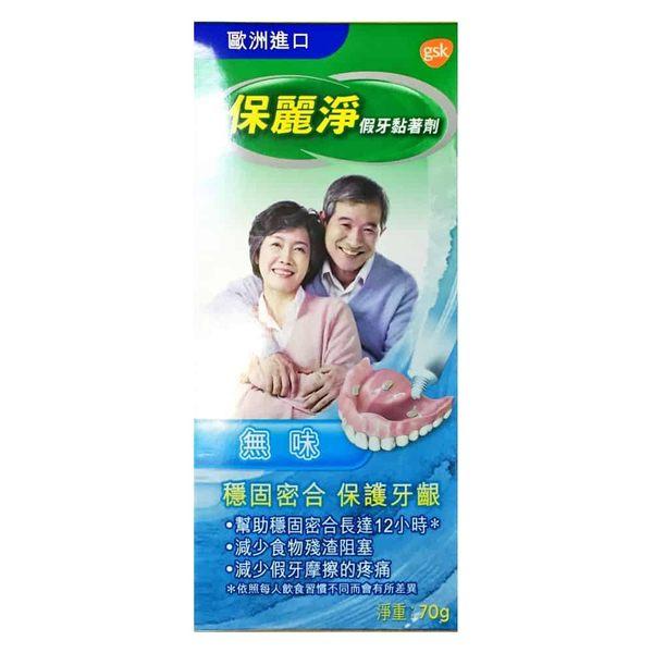 保麗淨假牙黏著劑 無味 原味 70克/條★愛康介護★