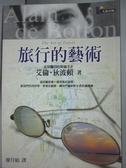 【書寶二手書T5/翻譯小說_MDD】旅行的藝術_廖月娟, 艾倫.秋