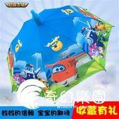 雨傘-兒童雨傘男汪汪隊小學生女幼兒園防水套超級飛俠奧特曼雨傘兒童-奇幻樂園