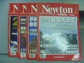 【書寶二手書T8/雜誌期刊_QNA】牛頓_197~200期間_共4本合售_921集集大地震等