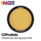 【映象攝影】Profoto Clic Gel Quarter CTO 磁吸式 濾色片 101022 佑晟公司貨 C1 Plus A10