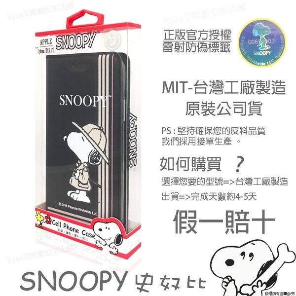 【史努比SNOOPY】LG Q7+ K11+ 隱扣側翻 皮套 保護套殼