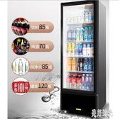 商用220V展示櫃保鮮櫃立式啤酒櫃冰箱單雙門飲料櫃冰櫃超市冷藏櫃CC3469『美好時光』