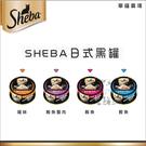SHEBA貓罐[日式黑罐,4種口味,75g](單罐)