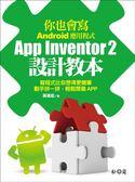 (二手書)你也會寫Android應用程式:App Inventor 2設計教本
