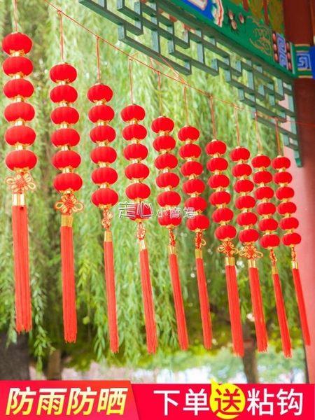 紅燈籠小燈籠掛飾大紅植絨燈籠戶外串燈新年會場景布置婚慶裝飾連串燈籠  走心小賣場