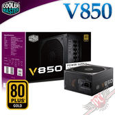 [ PC PARTY ] CoolerMaster V850 850W 金牌 日系電容 電源供應器 (台中、高雄)