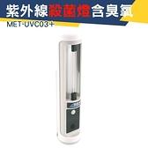 UV消毒殺菌燈 雙重消毒 方便攜帶 臭氧消毒 MET-UVC03+ 便攜式消毒器 臭氧燈 台灣現貨 車內