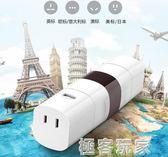 公牛全球通用轉換插頭萬能轉化國際旅行電源充電器歐洲標日本出國 『極客玩家』