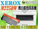 Fujixerox DocuPrint M225dw+CT202330 高量環保匣一支 黑白無線雷射複合機