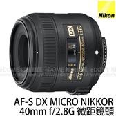 NIKON AF-S DX 40mm F2.8 G Micro 微距鏡頭 (24期0利率 免運 國祥貿易公司貨) NIKKOR AFS 40mm F2.8G