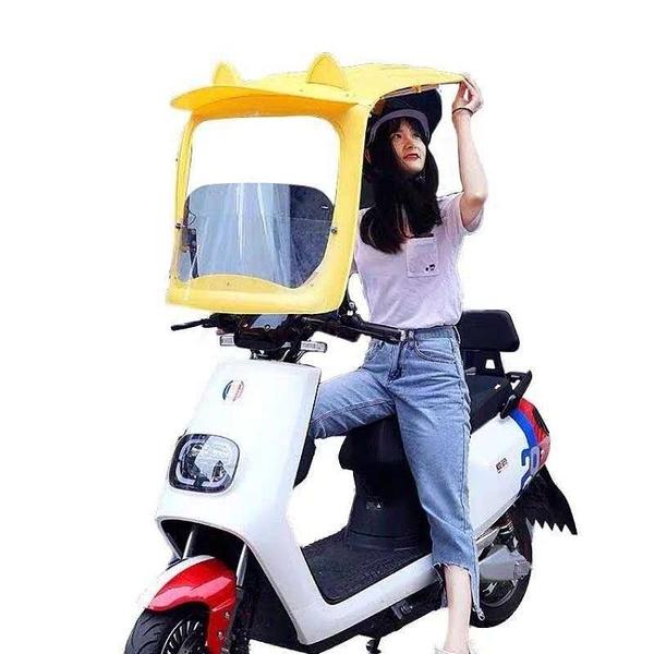 電動車遮陽罩 電動車雨棚摩托車擋雨蓬電瓶車擋風罩防雨遮陽傘7字雨篷車棚