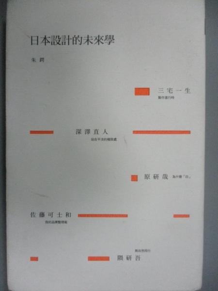 【書寶二手書T3/設計_OHC】日本設計的未來學限-新。設計_朱鍔