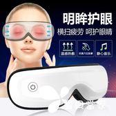 傲趣無線眼部按摩器護眼儀眼睛按摩儀熱敷疲勞恢復眼罩視力眼保儀