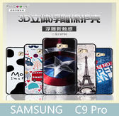 SAMSUNG Galaxy C9 Pro 黑邊3D立體浮雕殼 軟殼 精準開孔 0.6MM厚度 手機殼 保護殼 手機套