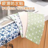 廚房水槽流理台 防水吸濕貼 防水貼 靜電自黏 靜電貼 防潮 重複使用 4款