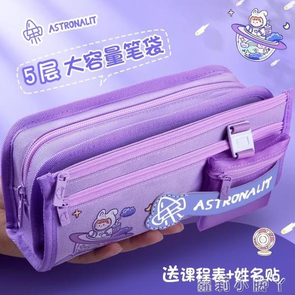 大容量女孩筆袋2021年新款流行文具盒ins日系女生小學生鉛筆盒高顏值初中女童中學生 蘿莉新品