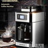 咖啡機家用全自動美式現磨一體機煮咖啡機小型AQ 有緣生活館