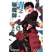 青之驅魔師(15)