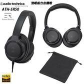 鐵三角 ATH-SR50  鋁合金機殼 高解析摺疊式耳罩式耳機 公司貨一年保固