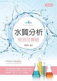 水質分析檢測及實驗(第四版)