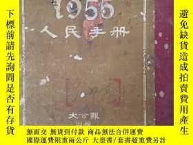 二手書博民逛書店罕見一九五五年,人民手冊Y278522 出版1955