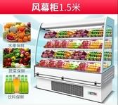 冷凍櫃 風幕柜水果保鮮柜商用冷藏展示柜超市冷柜飲料蔬菜點菜柜