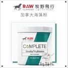 Raw Support牧野飛行〔狗貓保健品,加拿大海藻粉,175g〕