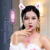 情趣用品 Party animal 派對動物‧髮箍系列-可愛萌兔耳朵【531467】