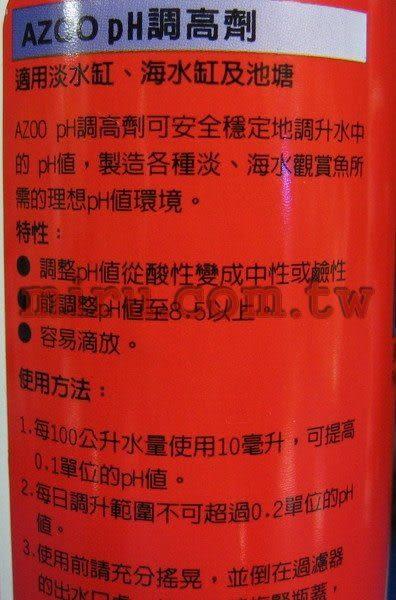 【西高地水族坊】AZOO 酸鹼值PH調高劑(500ml)