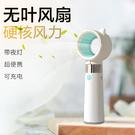 無葉風扇無葉usb小風扇迷妳手持可攜式隨身小型充電風扇家用辦公室電動靜音 新品
