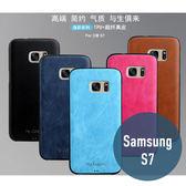 三星 Galaxy S7 逸彩系列 TPU+PU 超薄 全包邊 皮殼 手機殼 保護殼 手機套 矽膠套