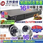 16路16支套餐 士林電機 5MP 16路主機+16支 1080P K1燈 監視器攝影機 戶外 室內 AHD/TVI DVR 台灣安防