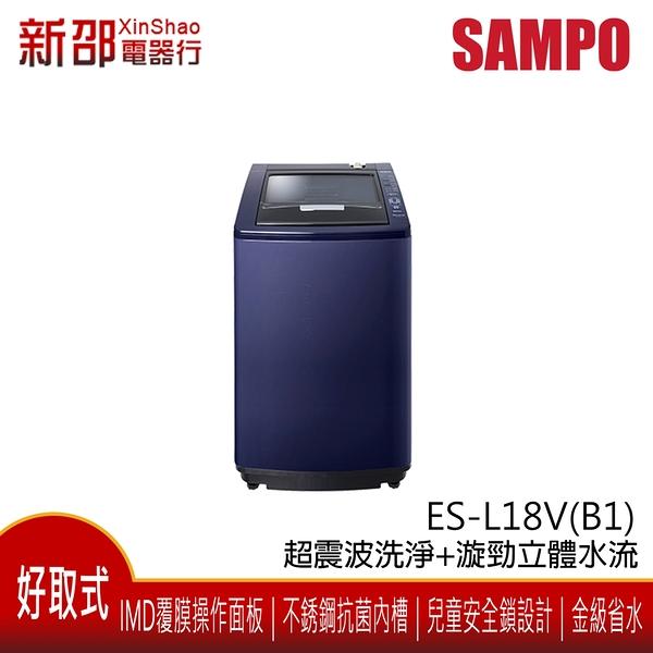 *~新家電錧~* SAMPO 聲寶 [ES-L18V(B1)] 18公斤 好取式定頻洗衣機 尊爵藍 台灣製造 實體店面