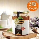 本產麻豆文旦蜂蜜柚子茶800g/瓶x3瓶(裸裝瓶)(免運宅配)