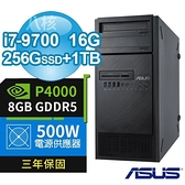 【南紡購物中心】ASUS 華碩 C246 商用工作站(i7-9700/16G/256G SSD+1TB/P4000 8G/W10P/500W/3Y)