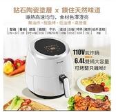 比依110V 陶瓷塗層空氣炸鍋 比依原廠配件 大容量智慧無油煙薯條機電炸鍋薯條igo