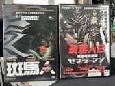 挖寶二手片-C01--正版DVD-日片【斑馬人 1+2 套裝系列2部合售】-(直購價)
